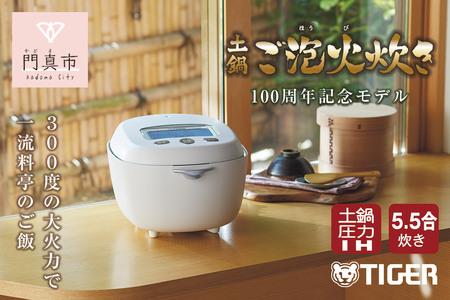 タイガー魔法瓶 土鍋圧力IH炊飯器 JPL-G100WE ホワイト 5.5合炊き 土鍋ご泡火炊き【1224666】