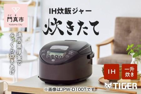 タイガー魔法瓶 遠赤3層釜でふっくら美味しい IH炊飯器 JPW-C180TD 一升炊き【1237897】