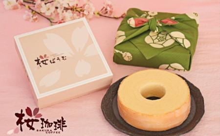 桜ばうむ(風呂敷包み)