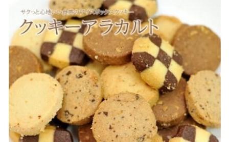 バケツ 型 オリジナル クッキー 詰め合わせ アラカルト 5種類50枚入り_0K02