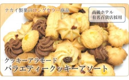 バケツ 型 オリジナル クッキー 詰め合わせ アラモード_0K03