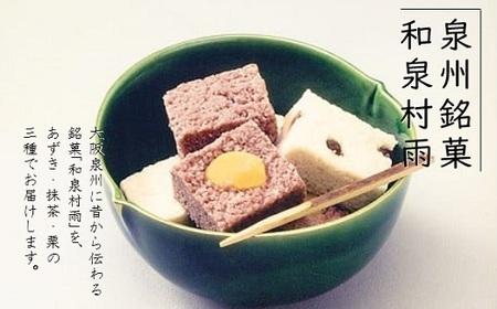 泉州 銘菓 「 和泉 村雨 」 あずき 抹茶 栗 3個入り