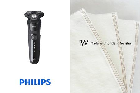 泉州タオル×フィリップス 泉州の華織「麗 Premier」 Shaver Series 5000 ウェット&ドライ電動シェーバー S5588/30 セット B2F3 (009_233)