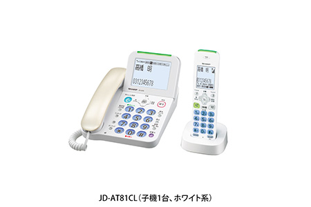 H03デジタルコードレス電話機(詐欺対策機能付き)