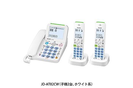 デジタルコードレス電話機 JD-AT82CW