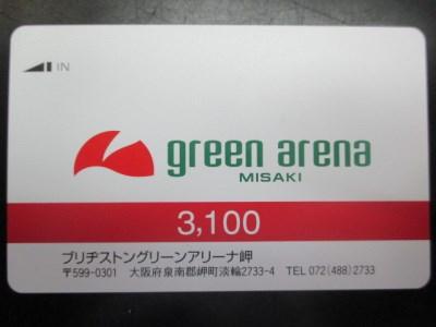 ①プリペイドカード(3,000円)