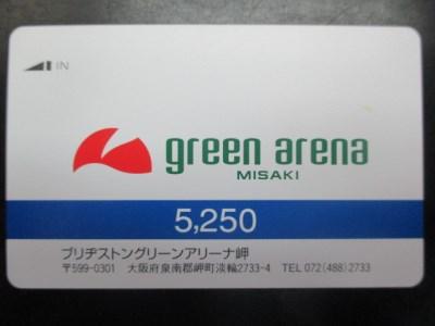 ②プリペイドカード(5,000円)