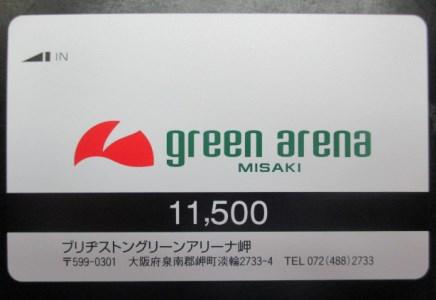 ③プリペイドカード(10,000円)