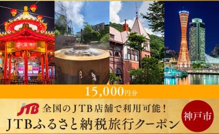 【神戸市・有馬】JTBふるさと納税旅行クーポン(15,000円分)