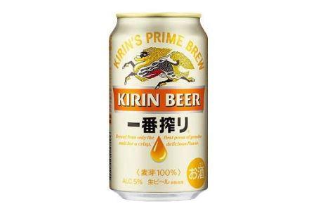 キリン神戸工場産 一番搾り生ビール 1ケース