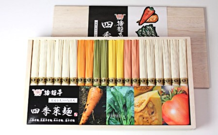 四季菜麺 HZY-30A