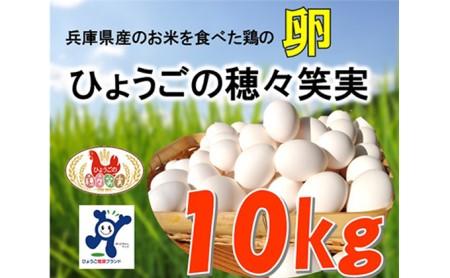 ひょうごの穂々笑実 M サイズ 10 kg入り 約 165 個(兵庫県認証食品)
