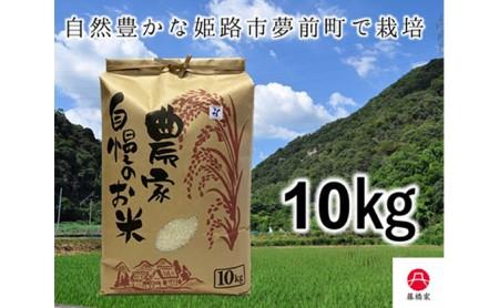 夢そだち米 10kg