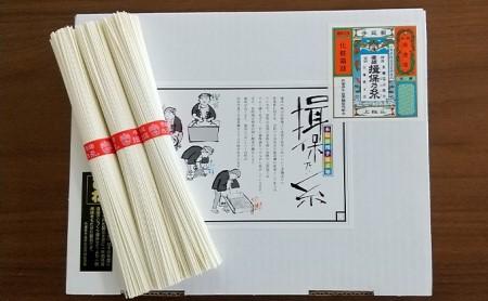 播州手延素麵揖保乃糸 上級品ヒネ物