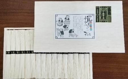 播州手延素麺 揖保乃糸 特級品60束