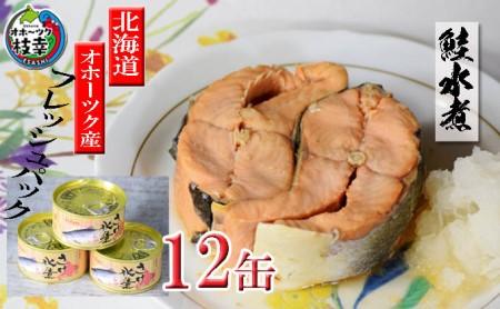 北海道オホーツク産 サケ水煮缶詰(フレッシュパック)サクラ 12缶