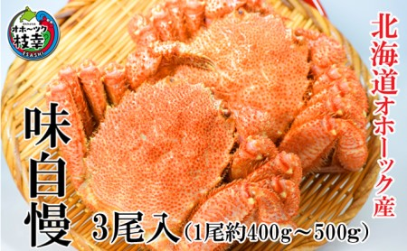 【枝幸毛がに】海洋食品の毛がに 中型(400~500g)×3尾