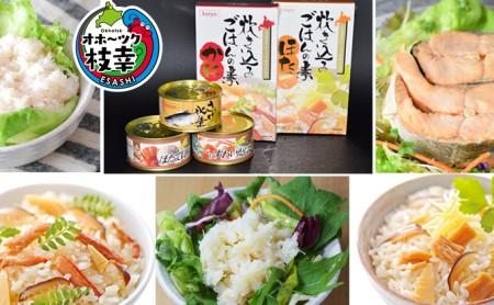 オホーツクセット(かに缶、ホタテ缶、サケ缶、炊き込みご飯の素)