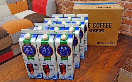 本格派のモンデン無糖アイスコーヒー 12本セット