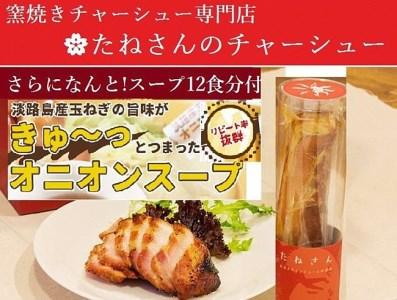 AU67◇【釜焼きチャーシュー専門店】チャーシュー+オニオンスープ12食分付きセット