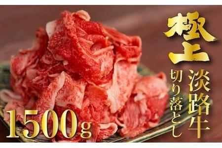 BY26◇淡路牛の切り落とし1.5kg(300g×5パック)