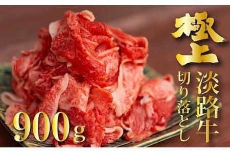 BY25:【1~2ヶ月待ち】淡路牛の切り落とし900g(300g×3パック)