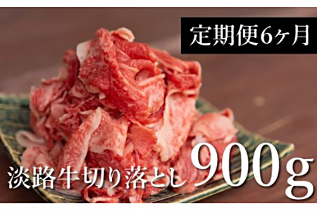 BY91◇【6ヶ月定期便】淡路牛の切り落とし900g×6回お届け