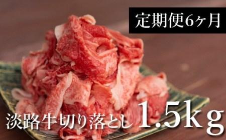 BY92◇【6ヶ月定期便】淡路牛の切り落とし1.5kg×6回お届け