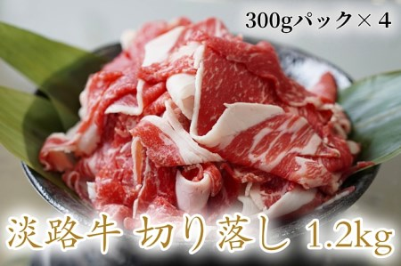 CD07◇淡路牛の切り落とし1.2kg(300g×4パック)