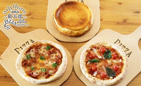 AZ22◇淡路島ピザ&チーズケーキセット