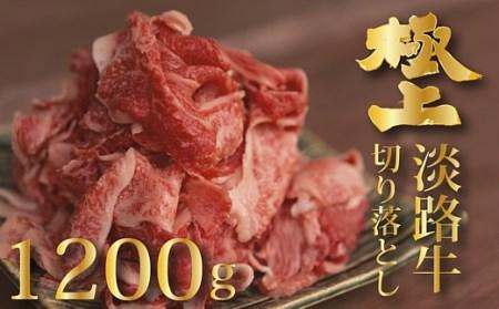 BY64◇淡路牛の切り落とし1.2kg(300g×4パック)