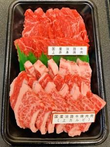 CJ07◇国産淡路牛上赤身・上カルビー 焼肉用(計400g)