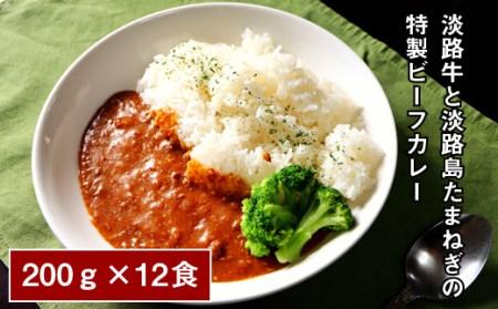CZ22◇淡路島の牛肉と玉葱使用ビーフカレー 200g×12食