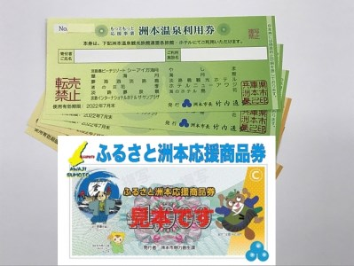 C2-91◇洲本温泉利用券【2】と、ふるさと洲本応援商品券【3】のセット