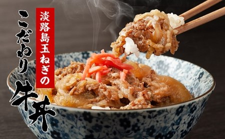 BYE2◇淡路島玉ねぎこだわり牛丼(150g×10個)冷凍