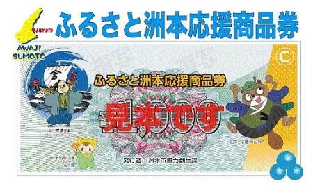 YY14◇ふるさと洲本応援商品券(90枚)【数量限定】