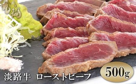 BG34:淡路牛ローストビーフ 500g