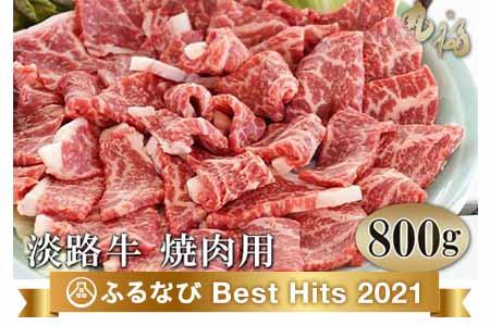 BG35◇淡路牛 焼肉用 800g(3ヶ月~4ヶ月待ち)