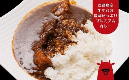 HH03:プレミアム淡路島カレー5食セット(淡路島産牛すじの旨味たっぷりプレミアムカレー5食)