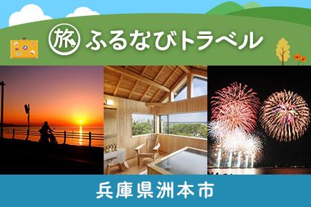 【有効期限なし!旅行で使える】兵庫県洲本市トラベルポイント