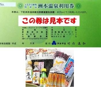 C2-01*洲本温泉利用券と淡路ごちそう館「御食国」のお食事券・特産品詰合せ
