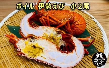 B029*淡路産「天然」いせえび(ボイル)