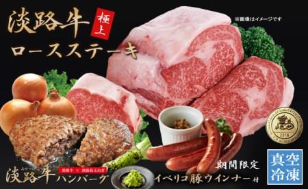 C061*「淡路牛ロースステーキ」と「霜降りビーフハンバーグ5個」★期間限定「金メダル受賞イベリコ豚ウィンナー」付き