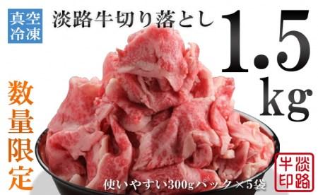 C096*【数量限定】極上!淡路牛の贅沢切り落とし 1.5kg(300g×5パック)