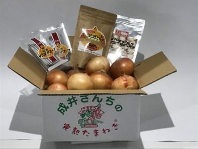 O-06*成井さんちの完熟たまねぎ(5kg)と乾燥たまねぎ・玉ねぎスープのセット