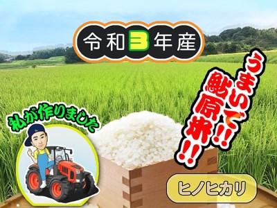 BH02:【令和3年産新米】淡路島 鮎原米 ヒノヒカリ 5kg