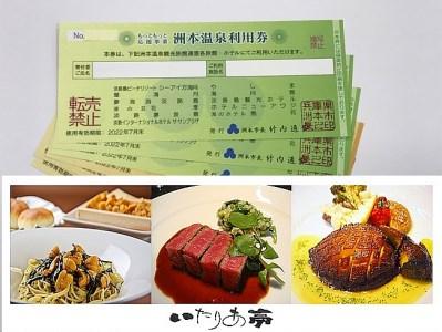 C2-82◇洲本温泉利用券【4】と、いたりあ亭のお食事券【8】のセット