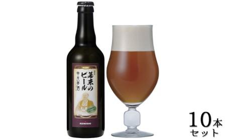 KONISHI 幕末のビール復刻版 幸民麦酒 330ml 10本セット