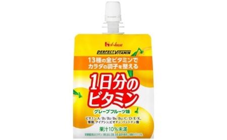 PERFECT VITAMIN1日分のビタミンゼリーグレープフルーツ味