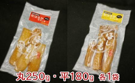 紅はるか伊丹の干し芋 丸250g・平180g 各1袋セット